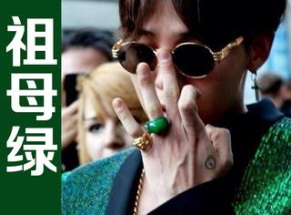 鬼怪的绿戒指、人鱼的绿手镯…其实GD早就把祖母绿戴手上了!