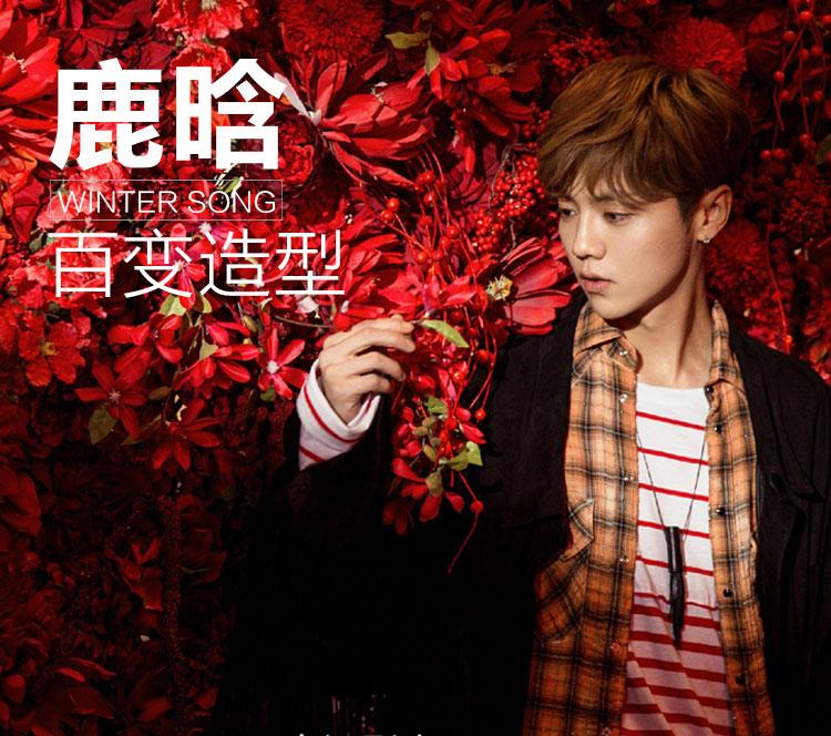 鹿晗新歌MV首发就稳登榜首,比瑰丽的画风更让人垂涎的是里边的造型!