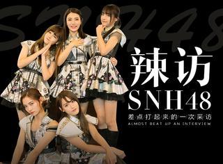橘子辣访SNH48 | 袭胸、掀裙、讲污段子,这群姑娘的尺度太大了!