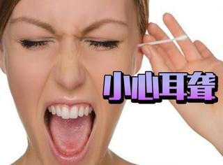 别再用棉花棒挖耳朵了!小心听力受损!