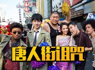 """《唐人街》比《真男》更毒!8主演除了刘昊然全部沾上""""出轨门"""""""