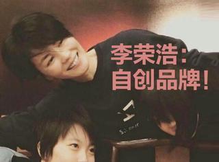 让王菲和杨丞琳都穿起姐妹装,李荣浩的这个自创品牌到底有多潮!