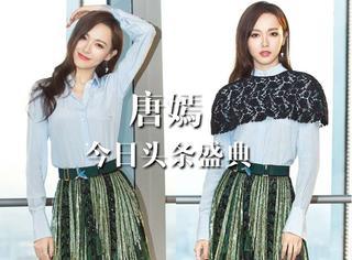 唐嫣用蓝衬衫配翠绿长裙,还加了个蕾丝小披肩,也是怪会穿!