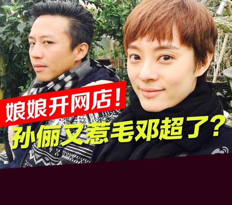 """邓超孙俪微博又""""开战""""!只是因为娘娘开网店""""惹毛""""了他!"""