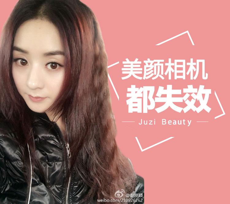赵丽颖发美颜前后对比照,真是个让美颜相机失效的女人!