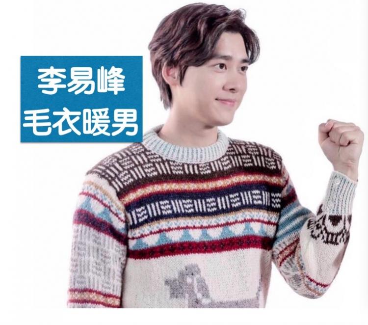 活捉了一只穿印花毛衣的李易峰,认真工作的峰峰好帅的!