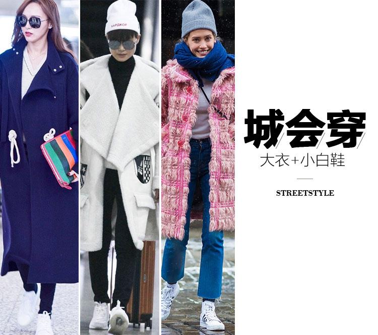 这个冬季保险搭配怎么穿?唐嫣、李宇春告诉你:大衣+小白鞋最安全!
