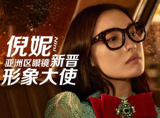 厉害惹!倪妮拿下亚洲区眼镜形象大使,看来以后街拍少不了花式秀眼镜了!