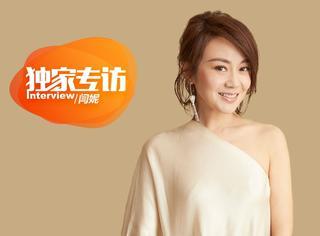 专访闫妮:变美很好,但也享受把自己摔破的时刻