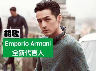 胡歌终于名草有主!接棒金城武,成为EmporioArmani大中华区全新代言人!
