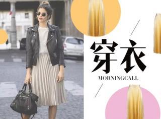 【穿衣MorningCall】半身裙穿得好,遮肉撩汉两不误!