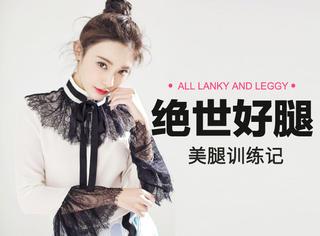 都说范爷签的新人撞脸李小璐,那你们是还没看到她的腿!