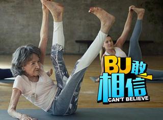 老太太教了75年瑜伽,98岁还每天坚持练!