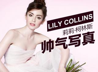 """""""白雪公主""""Lily Collins不美了!帅气出写真这是要虏获谁啊!"""