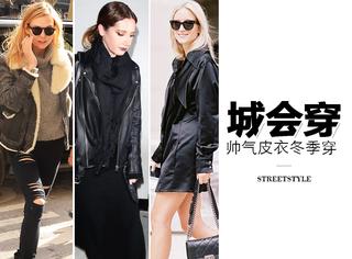这个冬季除了大衣能穿出气场还有帅气的皮衣可以选择!