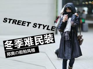 """消失一个月的爽妹子再现身,冬季""""难民Style""""你还真有点穿不起!"""