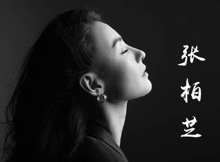 【时装片】张柏芝黑白画面下七彩的灵魂!时光飞逝却依然带不走她独有的魅力!