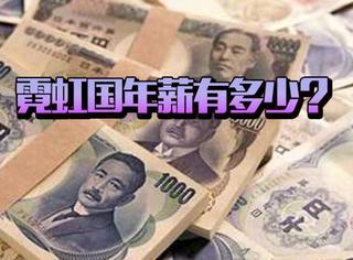 在日本普通工人年薪多少?