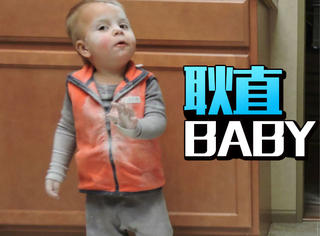家有耿直Baby是一种什么体验,我先去笑会