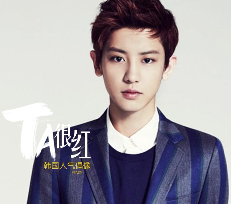 他是EXO的门面担当,韩国花美男的代表——朴灿烈!