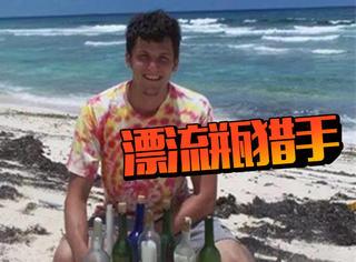 扔进漂流瓶里的故事会有续集吗?小伙捡了10年的瓶子来验证