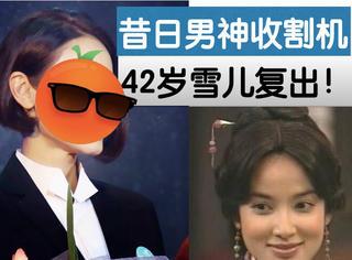 她是《寻秦记》里的赵国公主,当年的一线男神收割机,如今42岁的她依然美丽又时髦!