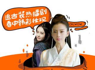 真好玩!追古代剧看中韩女主,妆容观念异同你可知?