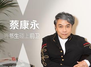 时髦书生蔡康永为宝姿试装,谁说儒雅和前卫不能共存呢