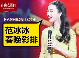 范冰冰现身辽宁春晚彩排,亮黄色礼服穿身上的她终于成了范小瘦!