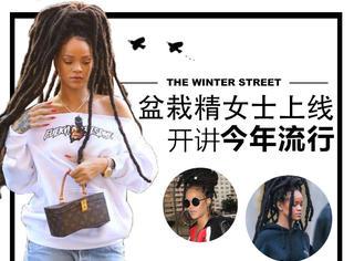 盆栽精Rihanna已上线,用行动告诉你今年流行的是什么!