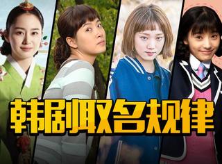 大长今、金福珠、金三顺,剧名里带人名的韩剧质量都不会太差