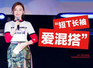 袁姗姗亮相电视发布会,短T配长袖的混搭成为她的新时髦穿搭法!
