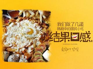 我试着做了几道韩剧中的国民小吃,结果...失去了最好的朋友