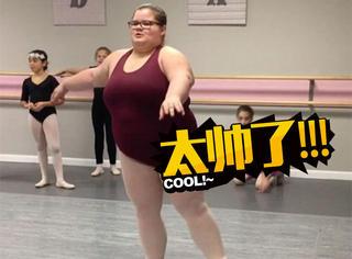 胖又怎样?看到她跳舞的样子后所有人都震惊了