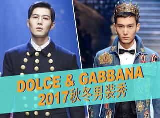 "Dolce & Gabbana秀场迎来40多位全球红人,连陈学冬、盛一伦都跑去那儿""做兼职""了!"