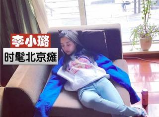 36岁李小璐穿潮牌卫衣晒北京瘫,轻松保持少女感!
