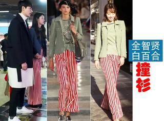 全智贤约会李敏镐,穿的红白条纹裤却撞衫白百何、朴信惠!