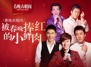费翔、蔡国庆、林依轮、谢霆锋……初登春晚舞台的他们就是当年的时髦小鲜肉!