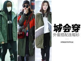 冬季标配拗造型,那还是要学李宇春、刘雯的外套+连帽衫才行啊!