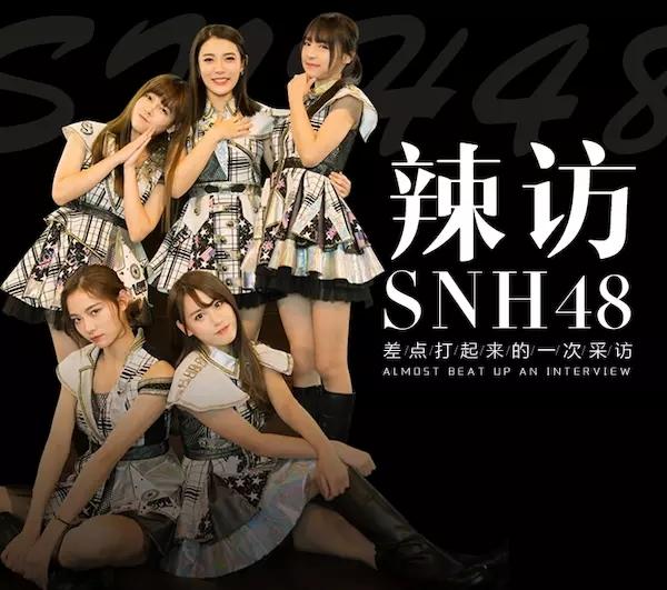 橘子辣访SNH48(下)| 尺度升级,她们竟然公然呛声黑粉?