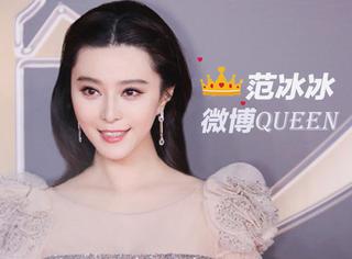 范冰冰穿着仙女裙就把微博女王桂冠拿到手!陪她走红毯的竟然不是李晨?