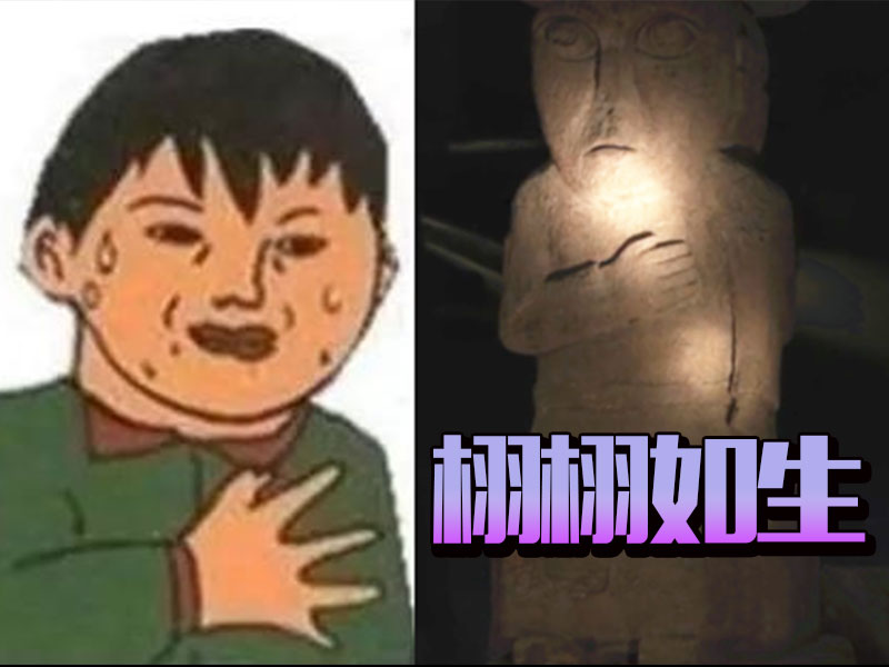 《鬼吹灯》里古代的雕刻师好牛,2000年前就雕出了现在的表情包