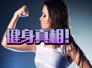 健身的真相!你健身的时候是不是也这样!!