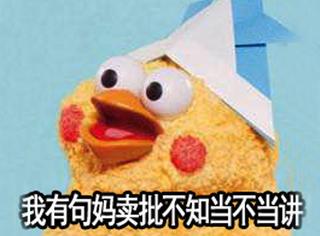 【表情包】这只被你们叫成鸡的鹦鹉来给你们送表情包了~超可爱