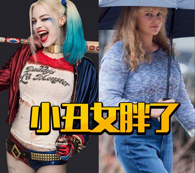 当初《自杀小队》身材婀娜的小丑女胖到认不出!到底发生了什么!