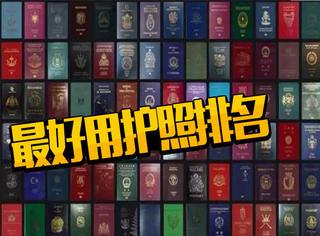 2017全球护照哪家强?中国护照全球排名第66