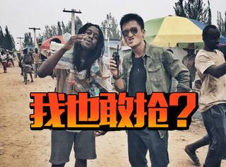 《战狼2》剧组非洲贫民窟遇劫匪!吴京求增加保镖人数!