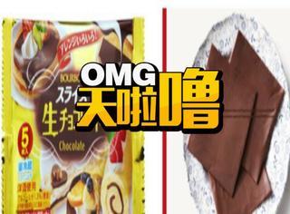 日本新推出的巧克力薄片让你再也不会烦恼抹酱啦!