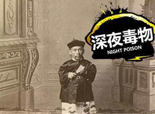 【深夜毒物】可怕,19世纪的美国人喜欢收藏这样的照片