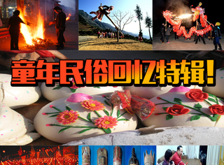 中国年俗大比拼,浓浓年味儿引爆你的童年回忆~